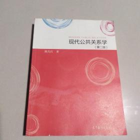 现代公共关系学(第2版)