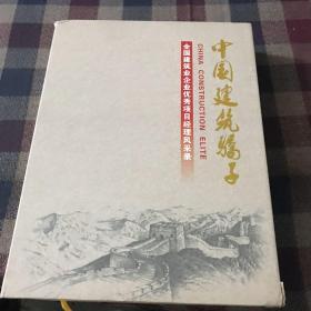 中国建筑骄子:全国建筑业企业优秀项目经理风采录(2014年度) 盒装