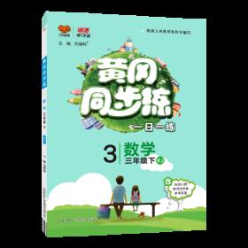 黄冈同步练 数学 3年级下 RJ刘增利陕西师范大学出版总社有限公司9787569505498自然科学