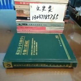 英汉分子生物学与生物工程词汇(32开硬精装。包正版现货)