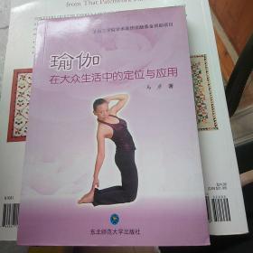 瑜伽在大众生活中的定位与应用