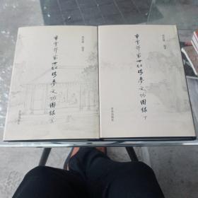 曹雪芹家世红楼梦文物图录(共2册)(精)
