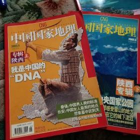 中国国家地理陕西专辑上下