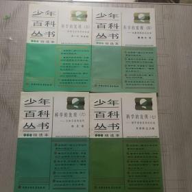 少年百科丛书精选本(4,5,6,7)