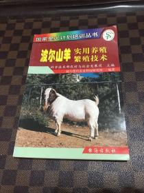 波尔山羊实用养殖繁殖技术