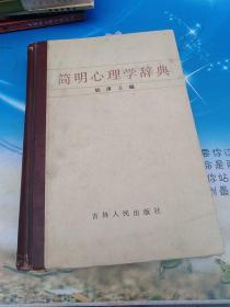 简明心理学辞典(精装)