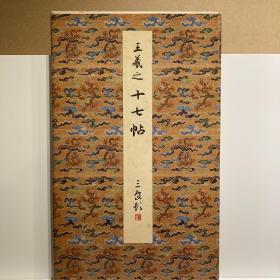 原色法帖选 6 十七帖 上野本 王羲之  二玄社 一版一印