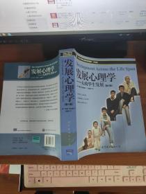 发展心理学:人的毕生发展(第4版) [美]费尔德曼著 世界图书出版公司