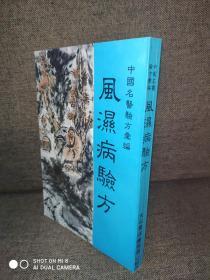 原版现货.中国名医验方汇编之《风湿病验方》平装一册 ——实拍现货,不需要查库存,不需要从台湾发。欢迎比价,如若从台预定发售,价格更低!