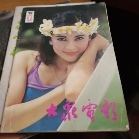 大众电影1989第1.2.3.5.6.7.9.10期8本合售