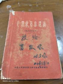 毛泽东著作选读(供战士学习用)