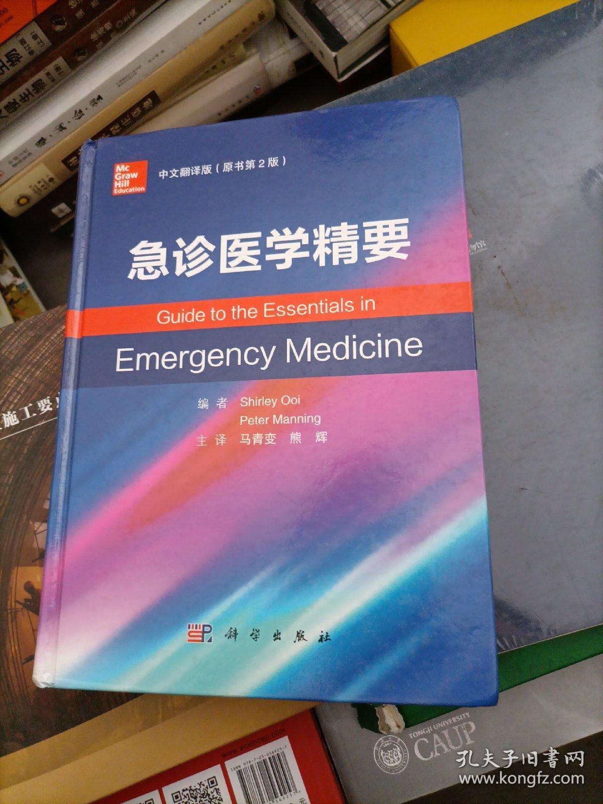 急诊医学精要(中文翻译版,原书第2版)