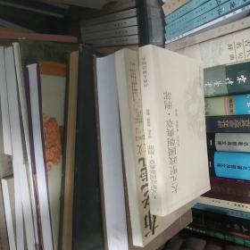 大元圣政国朝典章 刑部(只印800册)