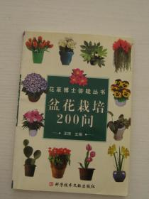 盆花栽培200问