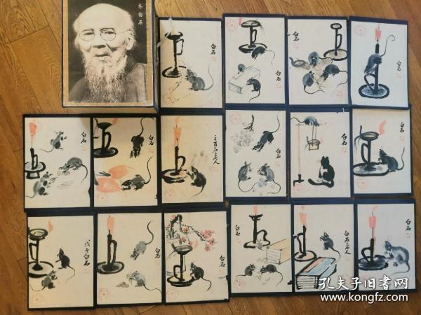 徐悲鸿美术馆珍藏【齐白石先生】字画一套16幅