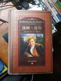 世界文学名著典藏:汤姆·琼斯(全译本)