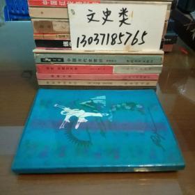 老笔记本:有《白毛女》剧照多幅,36开塑料外壳。包正版现货。