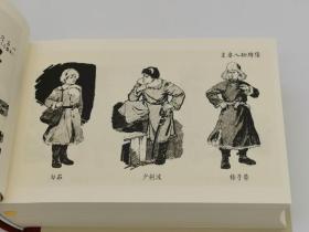 【合订本】四色印32开精装《林海雪原连环画》 绘画 罗星 王亦秋
