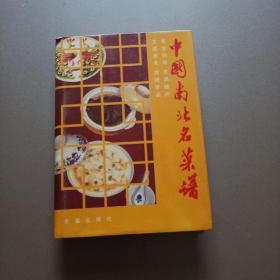 中国南北名菜谱 精装