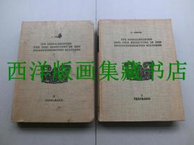 【现货 包邮】 《青铜器在中国早期文化中的重要性》1941年初版 1卷文字+2卷图版 330幅图像 DIE SAKRALBRONZEN UND IHRE