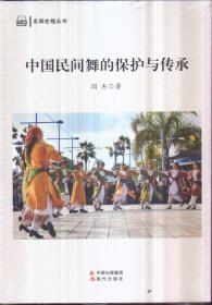 中国民间舞的保护与传承