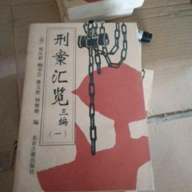 刑案汇览三编(全四卷):刑案汇览 ; 续增刑案汇览 ; 新增刑案汇览