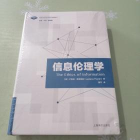 信息伦理学(信息文明与当代哲学发展译丛)