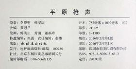 【砖头书】《平原枪声连环画》 32开精装 绘画 傅洪生