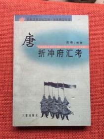 唐折冲府汇考(一版一印)