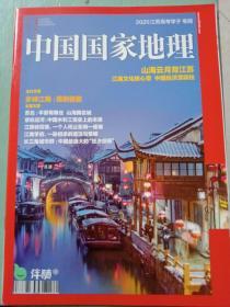 中国国家地理2020江苏高考学子专阅