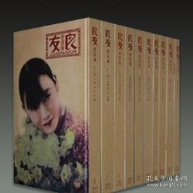 《良友》画报全编(1926-1945 珍藏本 8开精装 全21册 含数据库检索光盘一张 原箱装)