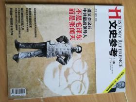 文史参考2011/01/05