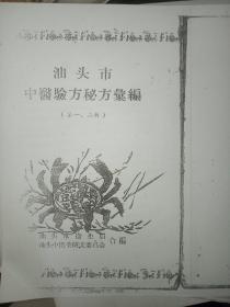 汕头市中医验方秘方汇编      (第一、二辑)    复印本