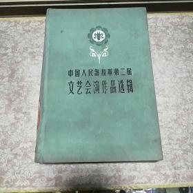 1960年《中国人民解放军第二届文艺会演作品选辑》之二 ,初版、布面精装、品佳量小、仅印1000册、馆藏钤印、插图、值得留存!