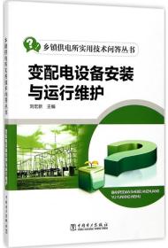 變配電設備安裝與運行維護劉宏新中國電力出版社9787519811693