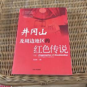 井冈山及周边地区的红色传说(5)