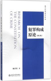 犯罪构成原论(修订版)