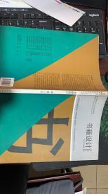 """书籍设计,高等院校艺术类教材 ,高等教育""""十二五""""全国规划教材"""