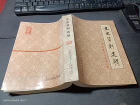 文史资料选辑合订本(第二十八册)   无字迹