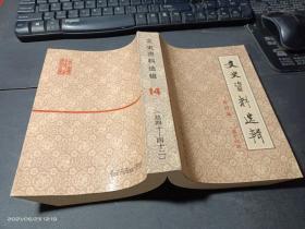 文史资料选辑合订本(第十四册)   无字迹
