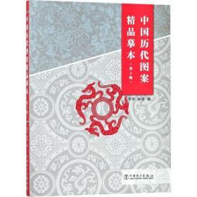 中國歷代圖案精品摹本(D2版)鄭軍中國電力出版社9787519814595