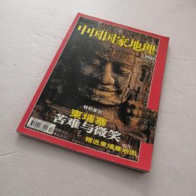 中国国家地理2004/ 4