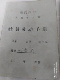 社员劳动手册