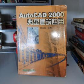 AutoCAD 2000典型建筑应用