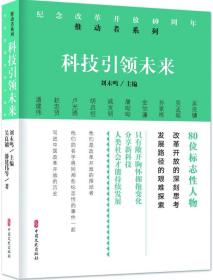 科技  未來吳良鏞中國文史出版社9787520502511