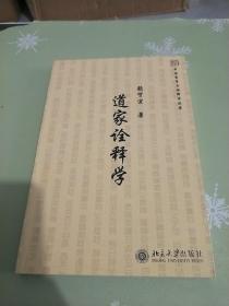 道家诠释学 /赖贤宗 北京大学出版社
