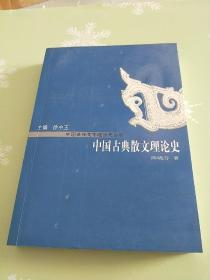 中国古典散文理论史 /陈晓芬 华东师范大学出版社