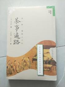 茶事遍路 /[日]陈舜臣 广西师范大学出版社