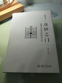 众妙之门:重建文本细读的批评方法(第二版) /陈晓明 北京大学?
