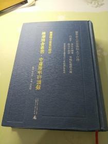 中庸胜唱研读录 /李自申、吕笑龙 广西师范大学出版社